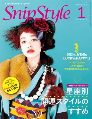 Snip Style 1月号
