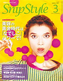 Snip Style 3月号