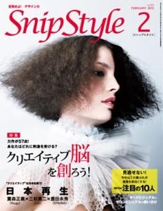 Snip Style 2月号