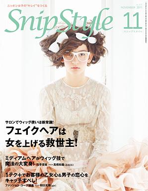 Snip Style 11月号