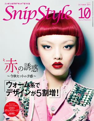 Snip Style 10月号